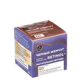 Крем для лица «Чёрный жемчуг» Retinol+, дневной, растительные пептиды, от 60 лет, 50 мл