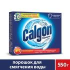 Средство для смягчения воды Calgon 2 в 1, 550 г
