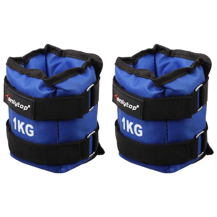 Утяжелители 1 кг (вес пары 2 кг), цвет синий