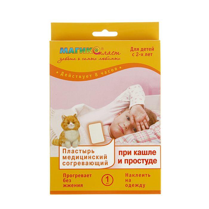 Пластырь медицинский согревающий, для детей с 2-х лет, 9,513 см, 1 шт.