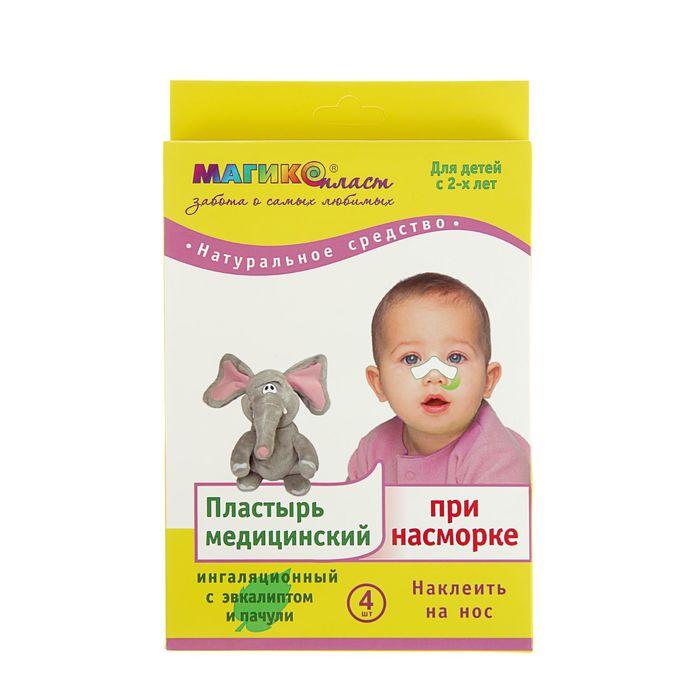 Пластырь медицинский при насморке, для детей с 2-х лет, 8*3 см, 4 шт.