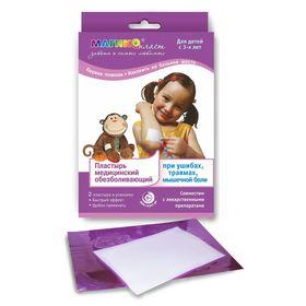 Пластырь медицинский обезболивающий, для детей с 3-х лет, 8*12 см, 2 шт.