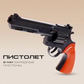 Пистолет «Рейнджер плюс блэк», стреляет 8-ми зарядными пистонами Ош