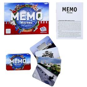 Настольная игра «Мемо. Москва», 50 карточек + познавательная брошюра