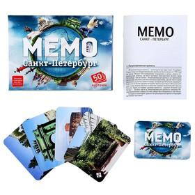 Настольная игра «Мемо. Санкт-Петербург», 50 карточек + познавательная брошюра