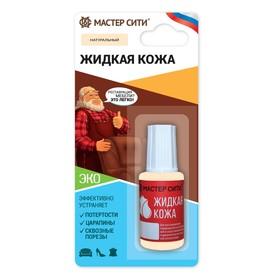 Жидкая кожа, цвет: натуральный (светло-бежевый), 20 мл