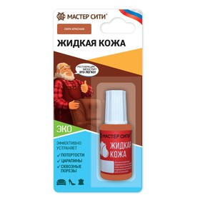 Жидкая кожа, цвет: охра красная, 20 мл