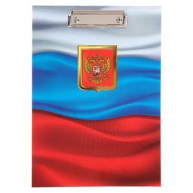 Планшет с зажимом А4, дизайн Россия, ламинированный картон, «С флагом»