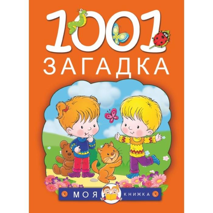 1001 загадка. Елкина Н. В., Тарабарина Т. И.