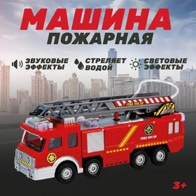 Машина «Пожарная», световые и звуковые эффекты, стреляет водой Ош