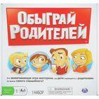 Настольная игра «Обыграй родителей»