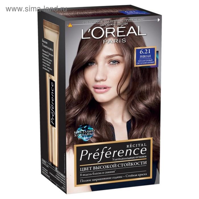 Краска для волос L'Oreal Preference Recital «Риволи», тон 6.21, светло-каштановый перламутровый