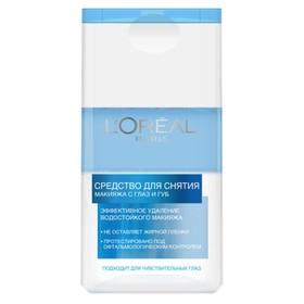 Средство для снятия макияжа с глаз и губ L'Oreal , эффективное удаление водостойкого макияжа, 125 мл