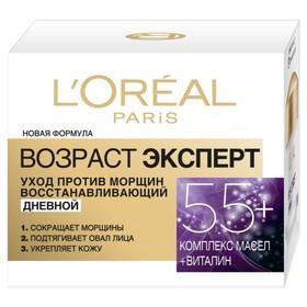 Крем для лица L'Oreal «Возраст эксперт», 55+, восстанавливающий, 50 мл