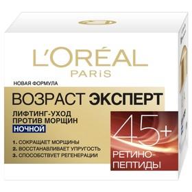 Ночной крем для лица L'Oreal «Возраст эксперт», 45+, лифтинг, против морщин, 50 мл