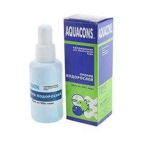 Кондиционер против водорослей 'Акваконс' для аквариумной воды 50 мл Ош