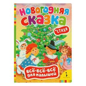 Всё-всё-всё для малышей «Новогодняя сказка»