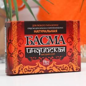Басма индийская натуральная 125г