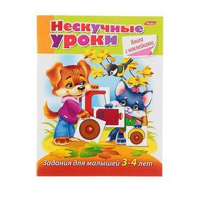 Книжка с наклейками «Нескучные уроки. Задания для детей 3-4 лет», 16 листов, формат А5