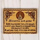 Сувенир - магнит «Молитва для дома», 10?7 см, береста