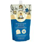 Бальзам для волос Рецепты бабушки Агафьи «Морошковый», увлажнение и восстановление, 500 мл