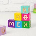 Кубики «Весёлая Азбука», 12 элементов
