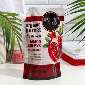 Мыло жидкое для рук Organic Shop «Гранатовый браслет» дой-пак, 500 мл