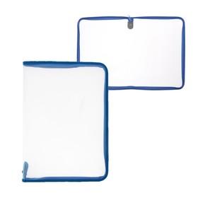 Папка пластиковая А4, молния вокруг, прозрачная, «Офис», ПМ-А4-01, синяя Ош
