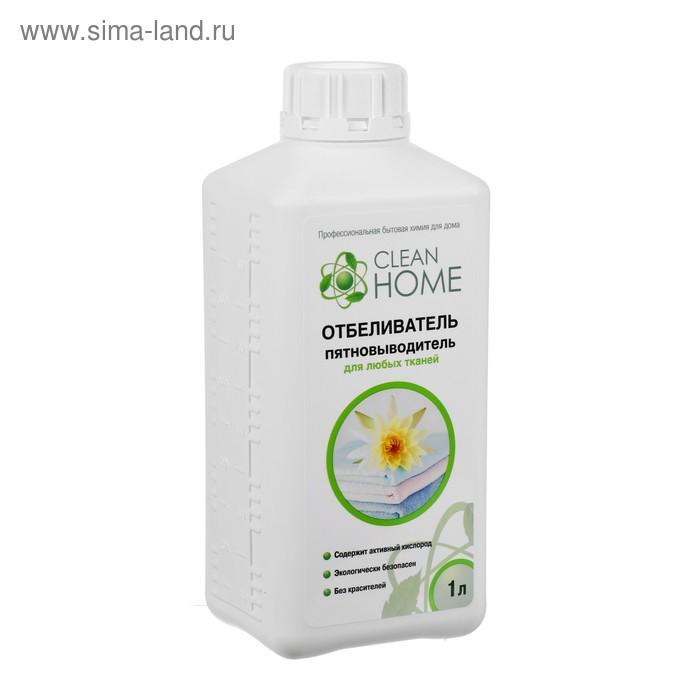 Отбеливатель пятновыводитель Clean home для любых тканей, 1 л