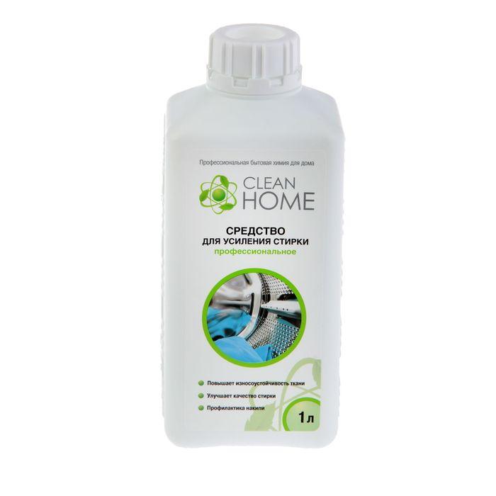 Средство для усиления стирки Clean home профессиональное, 1л
