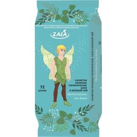 Салфетки влажные «Zala» детские, с экстрактом алое и зеленого чая, 72 шт