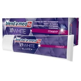 Зубная паста Blend-a-med 3 D White Luxe «Гламур», 75 г