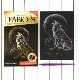 Гравюра «Волк» с металлическим эффектом золота, 13 х 19 см