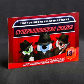 Игра для вечеринки театр-экспромт «Супершпионская сказка» Ош