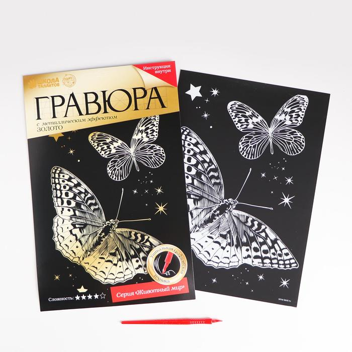 Гравюра «Бабочки», металлический эффект «серебро», 21 х 30 см