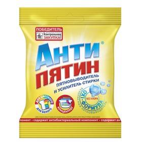 """Пятновыводитель """"Антипятин"""" активный кислород, концентрат, пакет, 70 г"""