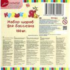 Шарики для сухого бассейна с рисунком, диаметр шара 7,5 см, набор 150 штук, разноцветные - Фото 11