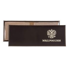 Обложка для удостоверения МВД, цвет коричневый