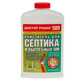 Очиститель для септика и выгребной ямы Доктор Робик 509, 798 мл.