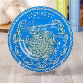 Тарелка орнаментальная «Оренбург», d=20 см Ош