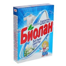 """Стиральный порошок """"Биолан"""" Белые цветы, ручная стирка, 350 гр"""