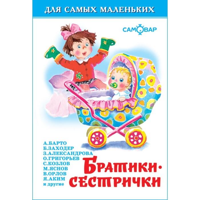 Сборник стихов «Братики-сестрички». Бородицкая М. Я., Заходер Б. В., Барто А. Л.