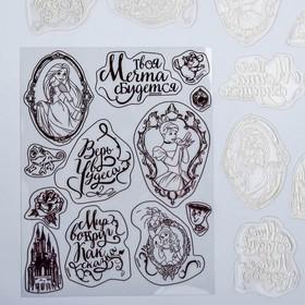 Штампы для творчества 'Верь в чудеса', Принцессы, 14 х 18 см Ош