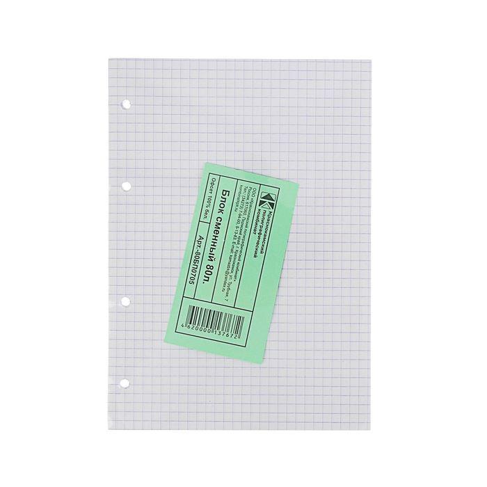 Сменный блок для тетрадей на кольцах А5, 80 листов клетка, офсет №1 60 г/м2 белизна 100%