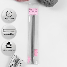 Спицы для вязания, чулочные, d = 2,5 мм, 24 см, 5 шт