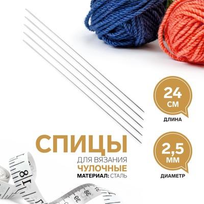 Спицы для вязания, чулочные, d = 2,5 мм, 24 см, 5 шт - Фото 1