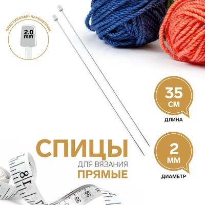 Спицы для вязания, прямые, d = 2 мм, 35 см, 2 шт - Фото 1