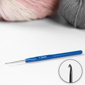 Крючок для вязания, с пластиковой ручкой, d = 1,5 мм, 13,5 см, цвет синий Ош