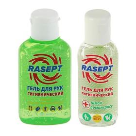 Антисептик для рук Rasept с маслом лемонграсса, гель, 50 мл.