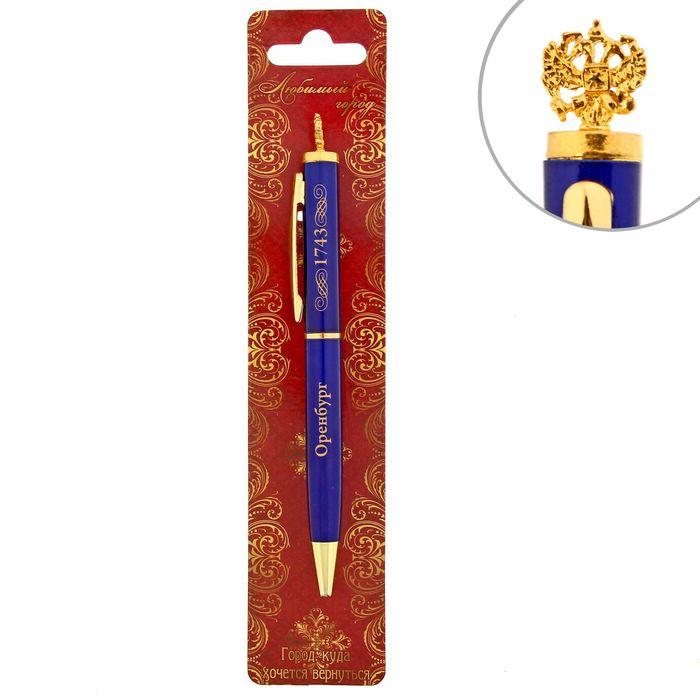 Ручка подарочная Оренбург. Герб